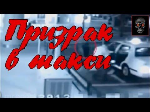 Призрак в такси [Хоррор истории] (видео)
