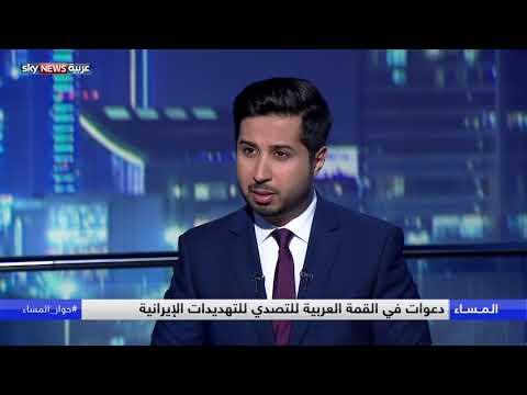 العرب اليوم - شاهد: القمة العربية تدعو لوقف التهديدات الإيرانية