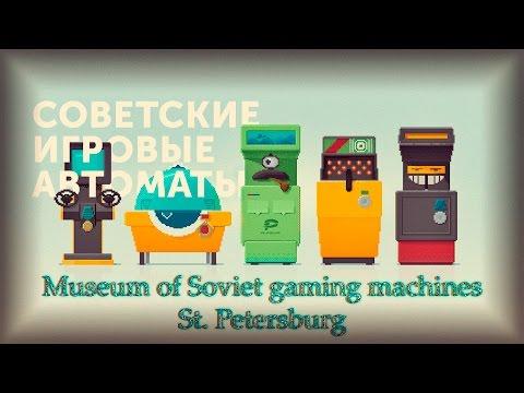 Музей советских игровых автоматов в санкт-петербурге часы работы