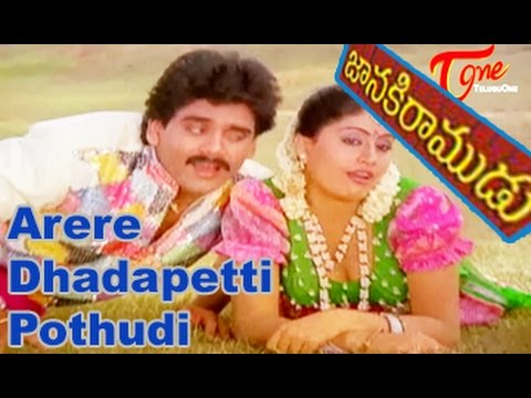 Janaki Ramudu Movie Songs || Arere Dhadapetti Pothudi Song || Nagarjuna || Vijayashanti