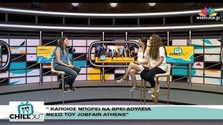 CHILL OUT επεισόδιο 17/5/2016
