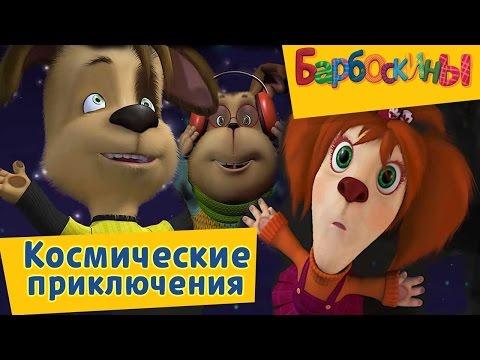 Барбоскины - Космические приключения🚀 Сборник 2017 года (видео)