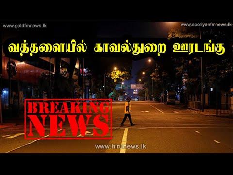 வத்தளையில் காவல்துறை ஊரடங்கு  Sooriyan Fm News