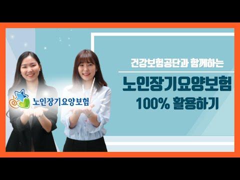 [은빛파워TV]#20. 건강보험공단과 함께하는 노인장기요양보험 100% 활용하기