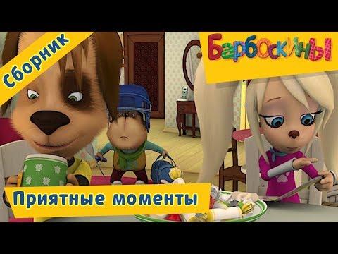 Приятные моменты ☺️ Барбоскины 🤗 Сборник мультфильмов (видео)