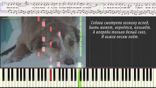 Хозяин и пёс (Ноты и Видеоурок для фортепиано) (piano cover)
