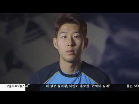 발렌타인 데이 '나눔으로 희망을' 2.14.17 KBS America News