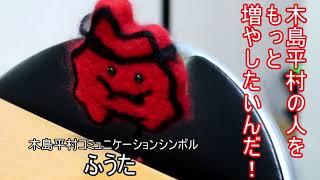木島平の顔になりたい「きじまっ猪」