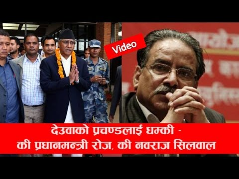 (देउवाको प्रचण्डलाई धम्की – कि प्रधानमन्त्री रोज, कि नवराज सिलवाल - Nepal News - Duration: 2 minutes, 7 seconds.)
