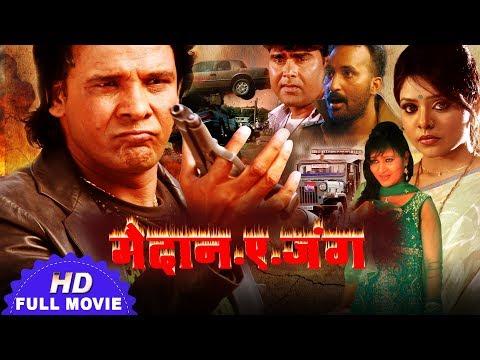 मैदाने  जंग || Maidane Jang || Bhojpuri Full Movie || Viraj Bhatt || Full Action Movie