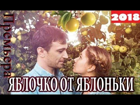 🍏Яблочко от яблоньки🍏 МЕЛОДРАМА 2018! 😍ПРЕМЬЕРА Яблочко от яблоньки🍏😱  Русские фильмы 2018,🍏 (видео)