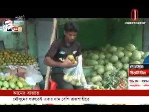 Mango prices high at Rahshahi begaining of the season (05-06-2020) Courtesy: Independent TV