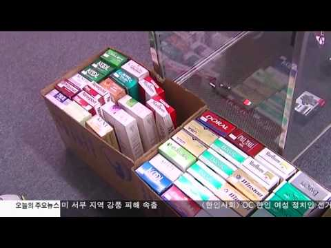 내일부터 CA 담배값 2달러 인상 3.31.17 KBS America News
