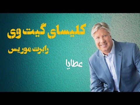 موعظه های کشیش رابرت موریس کلیسای گیت وی سری سوم قسمت چهارم