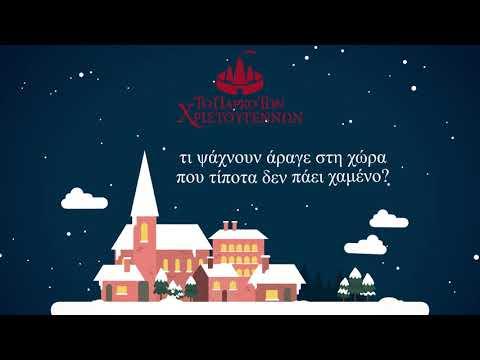 Video - Και φέτος το Χριστουγεννιάτικο πάρκο στο Αίγιο
