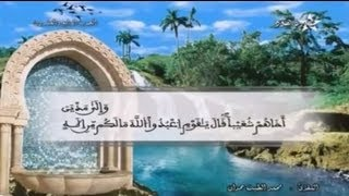 المصحف المرتل الحزب 24 للمقرئ محمد الطيب حمدان HD