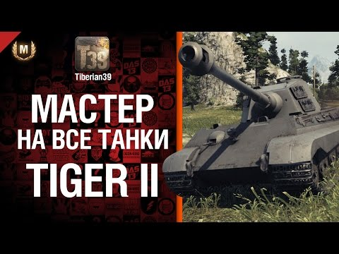 Мастер на все танки №64 Tiger II - от Tiberian39 [World of Tanks]