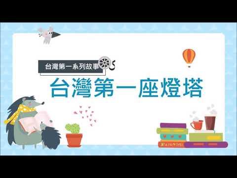 【台灣第一故事系列】台灣第一座燈塔