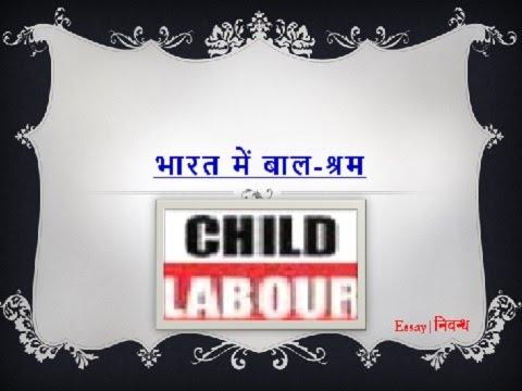 Hindi Essay on 'Child Labour in India' | 'भारत में बाल श्रम' पर निबंध