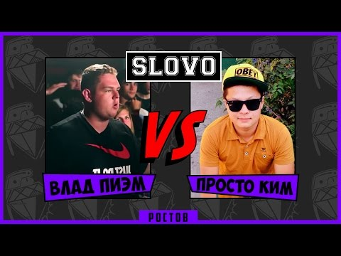 Slovo (Ростов), 2 сезон, 1 отбор: ПиЭм Vs Просто Ким (2015)