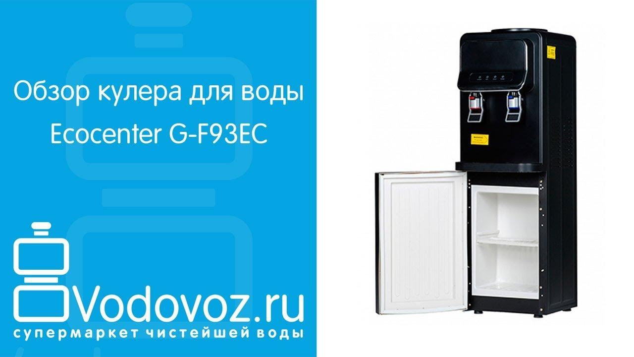 Обзор кулера для воды Ecocenter G-F93EC