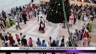 В ГДДЮТ состоялась рождественская ёлка главы Екатеринбургской митрополии