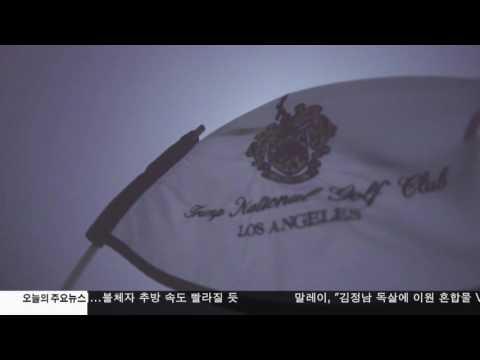 남가주 트럼프 소유 골프장 훼손 3.13.17 KBS America News