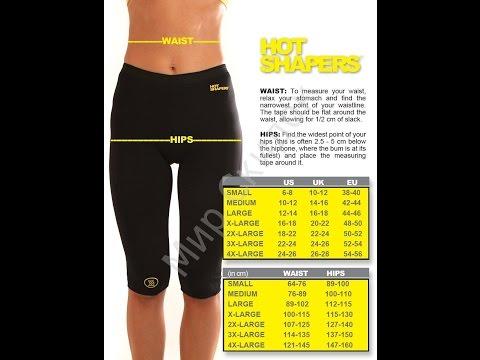 Бриджи для похудения Hot Shapers Premium размер M