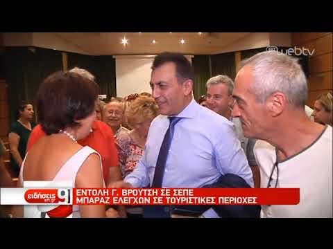 Εντολή Γ. Βρούτση σε ΣΕΠΕ για μπαράζ ελέγχων σε τουριστικές περιοχές | 10 /07/2019 | ΕΡΤ