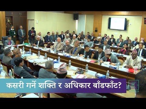 (Kantipur Samachar । प्रदेश सरकारका समस्या समाधान गर्न कार्यदल - Duration: 3 minutes, 26 seconds.)