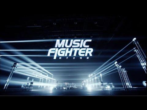 獅子合唱團 LION - Music Fighter (華納official 高畫質HD 官方完整版 MV)