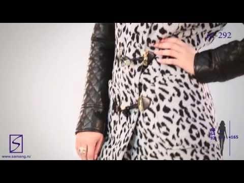 M 292 1 Женское пальто Осень 2014. Новая коллекция.