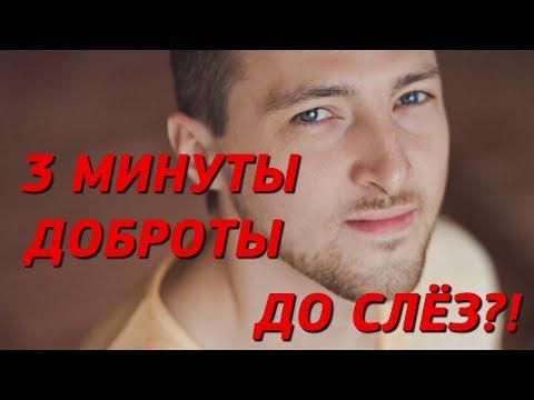 Душевное видео До слёз 3 минуты доброты - DomaVideo.Ru