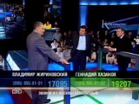 Жириновский против Хазанов (Часть 3)