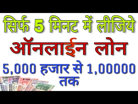 Video Online Loan Lijiye Sirf 5 minutes Me Part 2 download in MP3, 3GP, MP4, WEBM, AVI, FLV January 2017