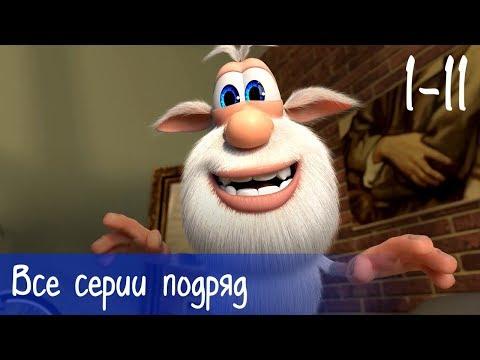Буба - Все серии подряд (11 серий + бонус) - Мультфильм для детей - DomaVideo.Ru