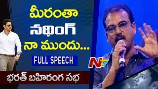 Video Koratala Siva Speech at Bharat Bahiranga Sabha || Bharat Ane Nenu || Mahesh Babu || JrNTR MP3, 3GP, MP4, WEBM, AVI, FLV April 2019