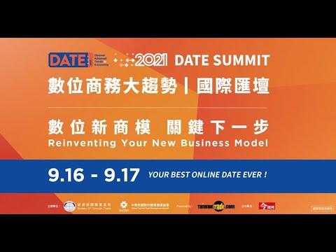 2021 DATE SUMMIT 數位商務大趨勢 國際匯壇