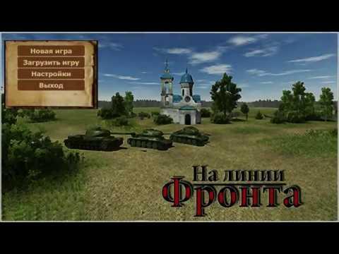 На линии фронта танковый симулятор (OnTheFrontLine)