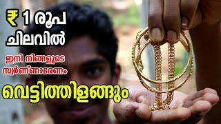Video ₹1 രൂപ മതി സ്വർണാഭരണങ്ങൾ തിളക്കമാർന്നതാക്കാൻ | Ornaments Cleaning | Shining Gold MP3, 3GP, MP4, WEBM, AVI, FLV Januari 2019