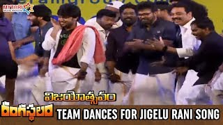 Video Rangasthalam Team Dances for Jigelu Rani Song | Vijayotsavam Event | Ram Charan | Samantha | DSP MP3, 3GP, MP4, WEBM, AVI, FLV Juli 2018