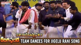 Video Rangasthalam Team Dances for Jigelu Rani Song | Vijayotsavam Event | Ram Charan | Samantha | DSP MP3, 3GP, MP4, WEBM, AVI, FLV September 2018