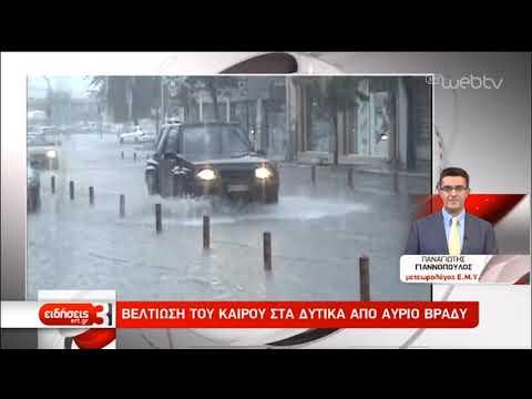 Έρχονται βροχές και καταιγίδες κατά τόπους ισχυρές – Η πρόγνωση έως το Σάββατο | 03/11/2019 | ΕΡΤ