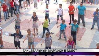 В ГДДЮТ прошел танцевальный марафон