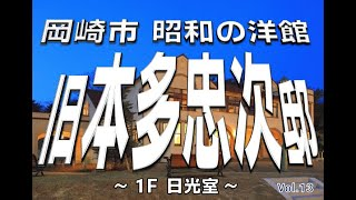 旧本多忠次邸 Vol.13 【1F  日光室】