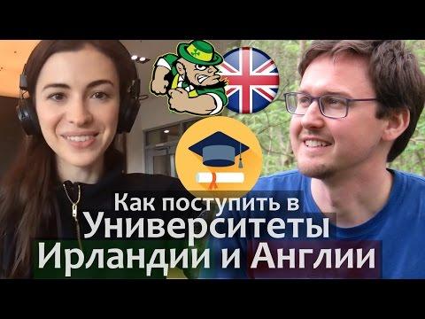 Как поступить в Университет в Англии и Ирландии. Марина Могилко и Владимир (видео)