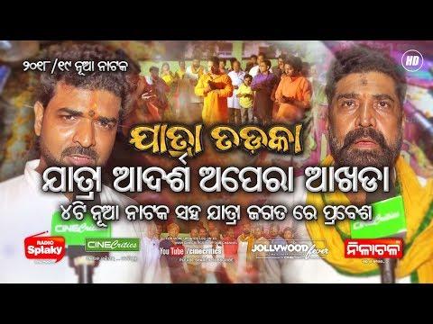 Video ADARSHA OPERA Akhada Puja 2018 - Daitari Panda NEW JATRA PARTY - Khandagiri Jatra 2019 - CineCritics download in MP3, 3GP, MP4, WEBM, AVI, FLV January 2017