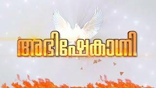 Abhishekagni Epi:633- Fr. Xavier Khan Vattayil Shalom TV.