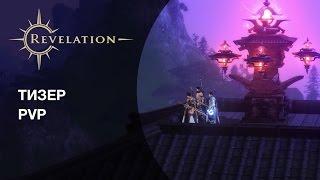 Видео к игре Revelation из публикации: PvP в Revelation Online