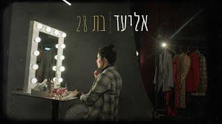 הזמר אליעד - סינגל חדש - בת 28